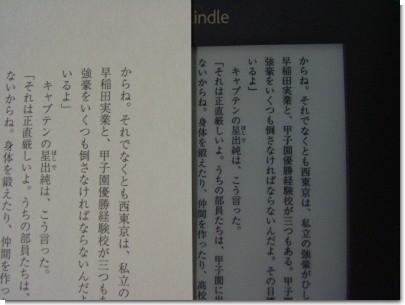 Kindle3でもしドラ本文表示。