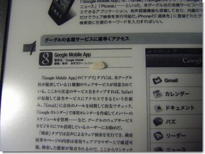 Kindle3でA4雑誌