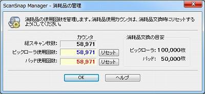 ScanSnap消耗品交換.jpg