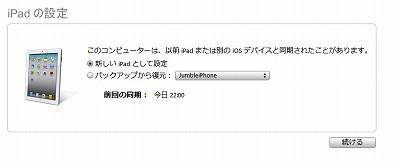 iPad2初接続