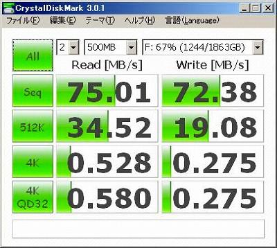 ファイルサーバー転送速度.jpg