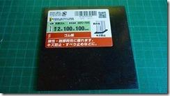 S1500パッド自作用ゴム板