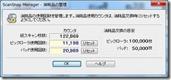 ScanSnapS1500消耗品管理20120327