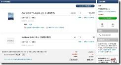 iPad3注文