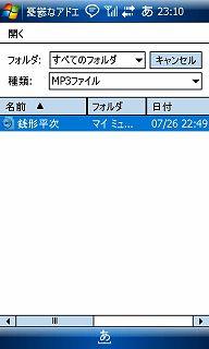 ades着信音のMP3指定画面