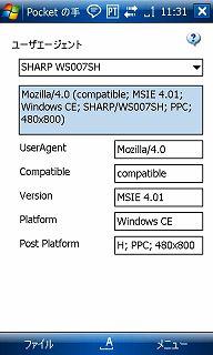IE Mobile 設定でW-ZERO3[es]に見せる