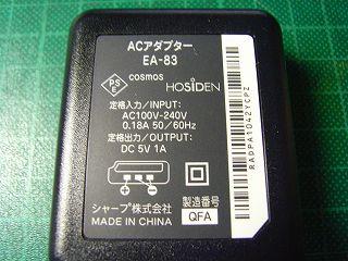 ACアダプタの記載。出力は5V1A。